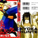 Kyokan_Hunter_ch1_p000