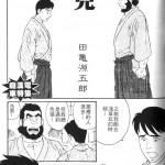 Tagame_Badi01