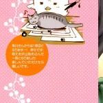 2-dome no Koi no Hajimari wa v01 - Flap01