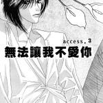 Aitsu_to_Ore_v01_c03_-_089