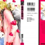 Akuma wa Hohoemu vol01 ch01 pg000a - Cover