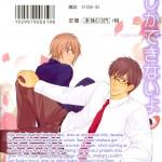 Koi_Shika_Dekinaiyo_ch00_page02