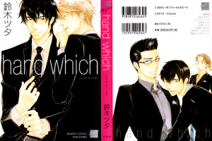 Hand_Which_v01_ch01_01cover1