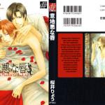 Ijiwaru na Kuchibiru  Cover 01