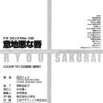 Ijiwaru na Kuchibiru extra pg153
