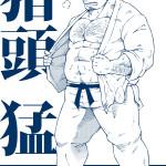 inogashiratakeru-2